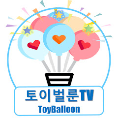 [ToyBalloonTV] 토이벌룬TV