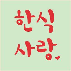 한식사랑 korean food is love
