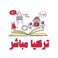 تركيا مباشر