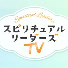 スピリチュアルリーダーズTV