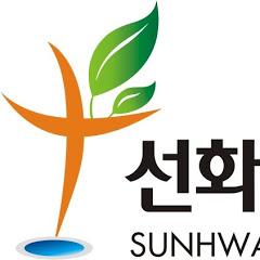 대전 선화침례교회