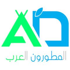 المطورون العرب | Arab Devs