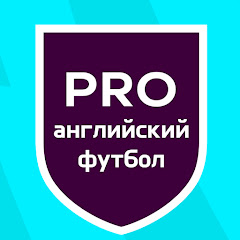 PRO Английский футбол