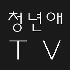 청년애크리스천TV