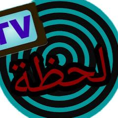 لحظة TV