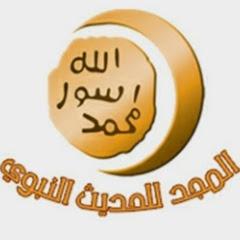 المجد للحديث النبوي sunnah