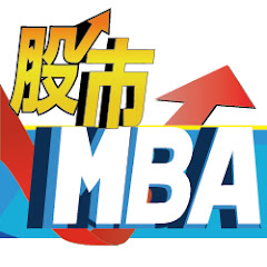 信誠環球投顧股市MBA