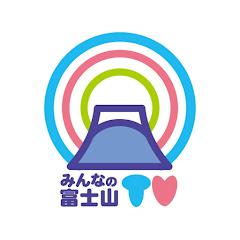 みんなの富士山テレビ
