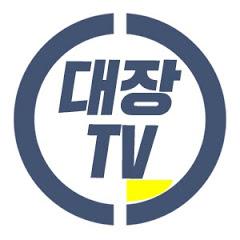 대장TV_경제적자유