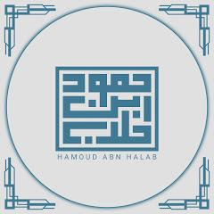 حمود أبن حلب