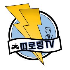 띠로링TV