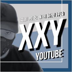 XXY 梗你看電影