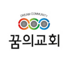 꿈의교회 DREAM CHURCH