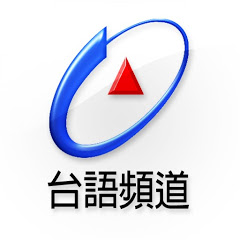 台視台語台 TTV Taigi Channel