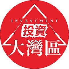 投資大灣區