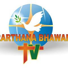 Prarthana Bhawan TV