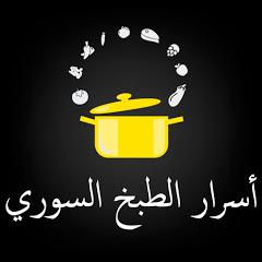 أسرار الطبخ السوري