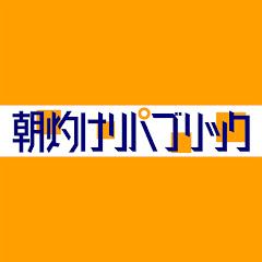 朝灼けリパブリック / 朝リパ