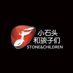 小石头和孩子们 Stone&Children