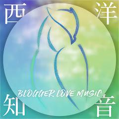 西洋 知音 Blogger Love Music