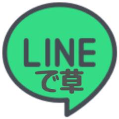 LINEで草