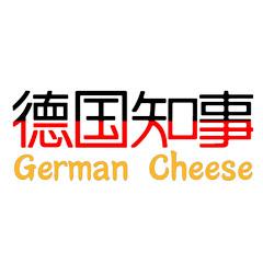 德国知事GermanCheese