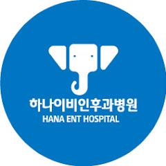 하나이비인후과병원