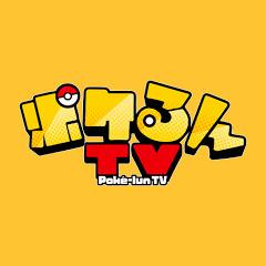 ポケるんTV