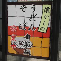 kossy昭和スポット研究所