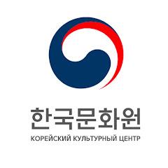 Корейский Культурный Центр в РФ_한국문화원