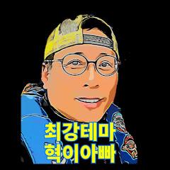 최강테마혁이아빠