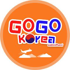 โรงเรียนสอนภาษาเกาหลีอุดรธานี โกโกโคเรีย