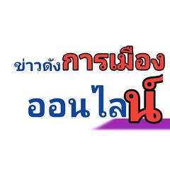 TL News ข่าวดัง - การเมือง