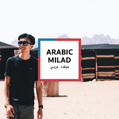 阿拉伯米勒Arabic Milad