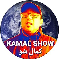 KAMAL SHOW كمال شو