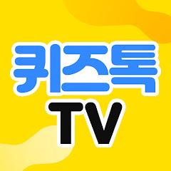 퀴즈톡 TV