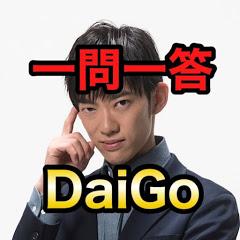 一問一答DaiGo切り抜き【メンタリストDaiGo公認】