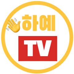 하예TV_돈버는채널