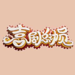 欢乐传媒官方频道丨The Official Channel of Joy Entertainment