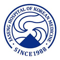 自生韓方病院