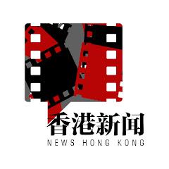 香港新聞台