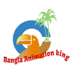 Bangla Animation king