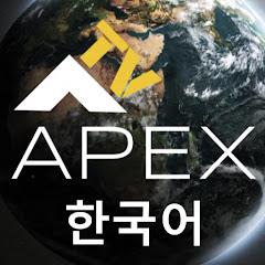 ApexTV 한국어