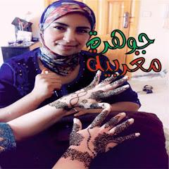 جوهرة مغربية Jawhara Maghribia