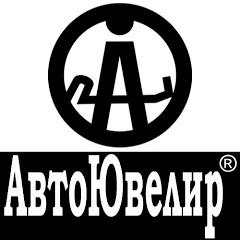АвтоЮвелир® (Обзор PDR)