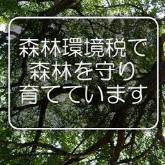 福島県森林計画課