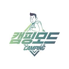 캠핑모드 Camping MODE