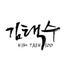 김택수탁구아카데미TV