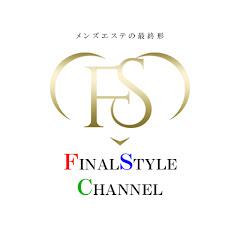 【メンズエステ】ファイナルスタイルチャンネル【キャバクラ・風俗】