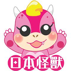 日本怪獸美妝學院